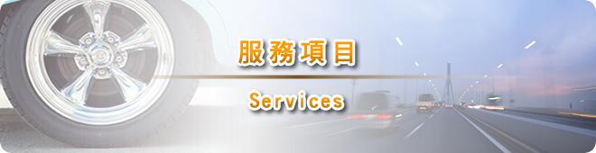 和信租車‧台南租車服務項目